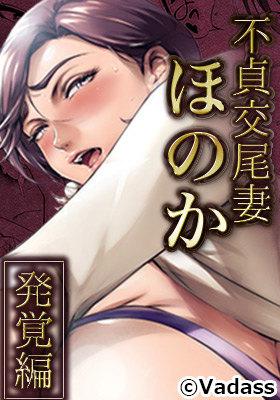 不貞交尾妻ほのか ~発覚編~ 熟女同人コミックのオススメ